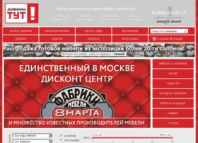 divan-tut.ru
