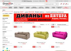 divansp.ru