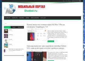 divebot.ru