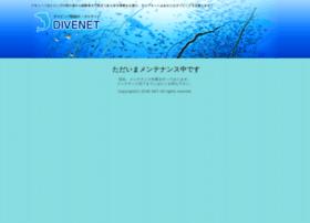 divenet.jp