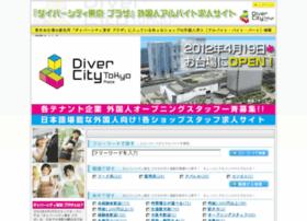 divercity-de-baito.com
