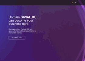 divial.ru