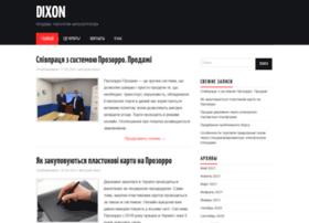 dixon.com.ua