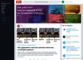 diy.ru