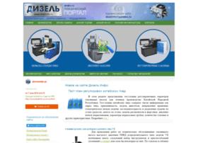 dizelinfo.narod.ru