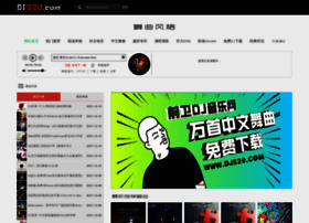 dj520.com