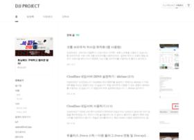 djjproject.tistory.com