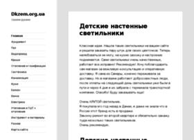 dkzem.org.ua