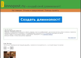 dlinnopost.ru