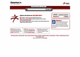 dlyapolnyx.ru