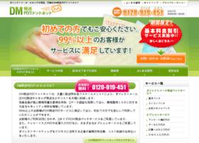 dm-daiko.net