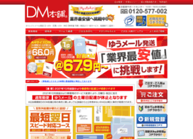 dm-honpo.net