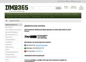 dmb365.ru