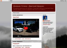 dmitrijschedrin.blogspot.com