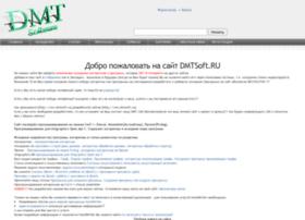 dmtsoft.ru