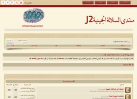 dnaj2.com