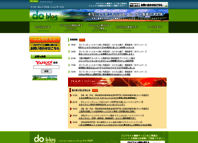 do-blog.jp