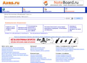 do.axes.ru