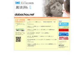dobachou.net