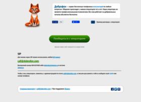 dobrofon.com