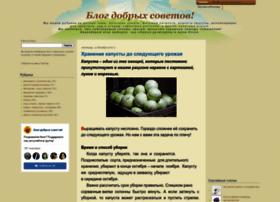 dobrsovety.blogspot.ru