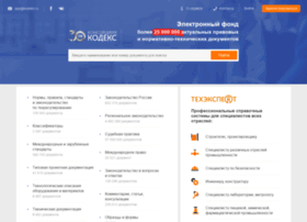 docs.kodeks.ru