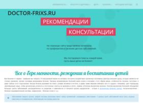 doctor-frixs.ru