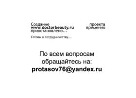 doctorbeauty.ru
