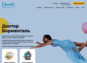 doctorbormental.ru