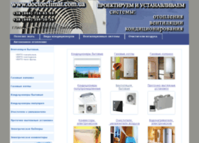 doctorclimat.com.ua