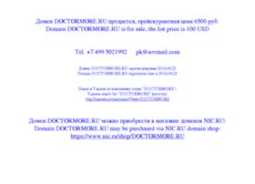 doctormore.ru