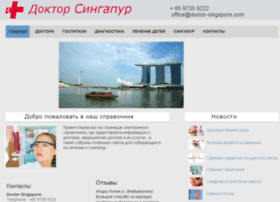 doctorsingapore.info