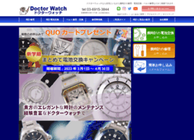 doctorwatch.jp