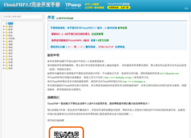 document.thinkphp.cn