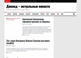docvid.ru