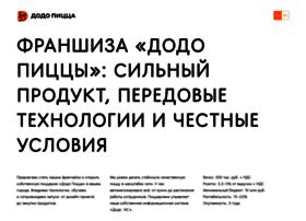 dodofranchise.ru