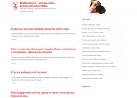 dognames.ru