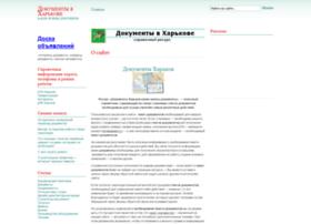 dokument.kharkov.ua