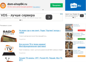 dom-shop54.ru