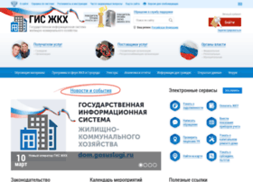 dom.gosuslugi.ru