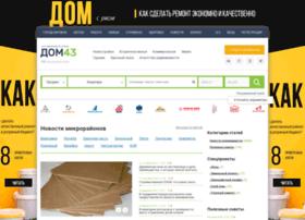 dom43.ru