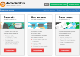 domanium2.ru