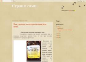 domastroim.blogspot.ru