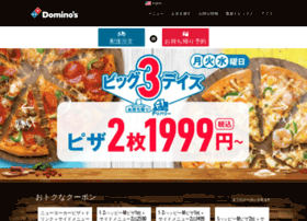 dominos.jp