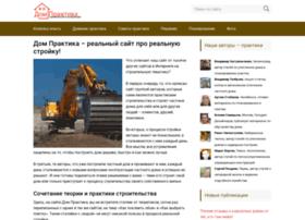 dompraktika.ru
