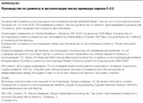 domsvoj.ru