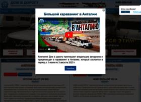 domvdorogu.ru