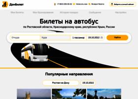 donbilet.ru