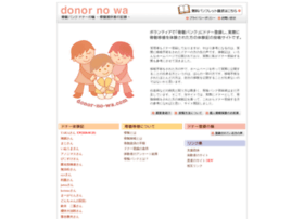 donor-no-wa.com
