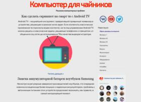 dontfear.ru